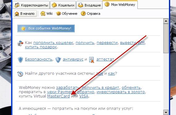 WebMoneyKeeper
