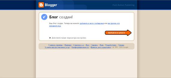 Блог успешно создан на Blogger
