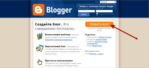 Создать Блог на blogger.com