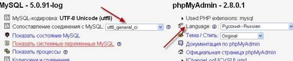 Меняем язык и кодировку в phpMyAdmin на хостинге