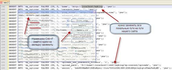 Изменяем локальные пути в файле базы данных