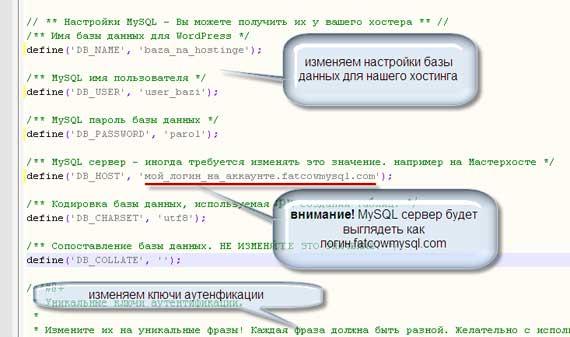 Изменяем wp-config.php сайта для переноса