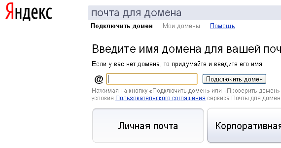 Главная страница Яндекс почта для домена