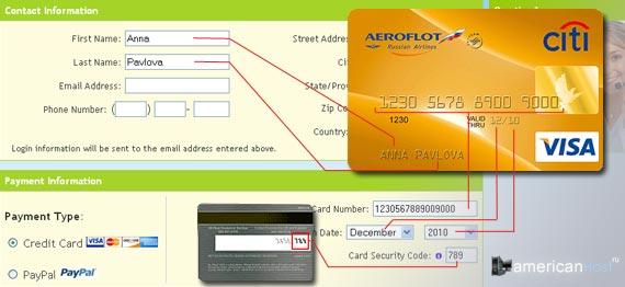 Как оплатить хостинг в Америке банковской картой