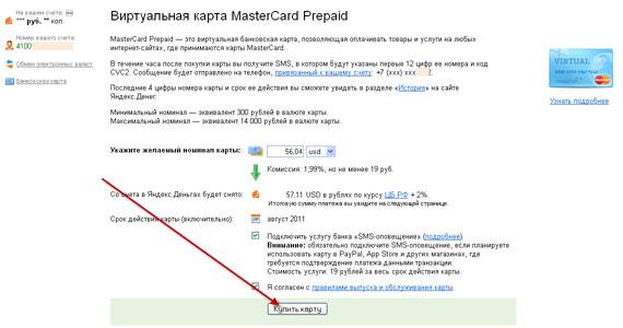 Покупка виртуальной банковской карты от Яндекс Деньги