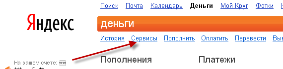Вкладка Яндекс Деньги Сервисы