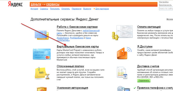 Вкладка Яндекс Деньги Виртуальные банковские карты